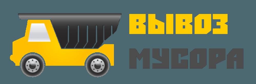 Вывоз мусора на полигон, свой парк техники, грузчики и демонтаж